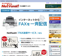 NetReal!FAX配信(FAXDM)代行サービス